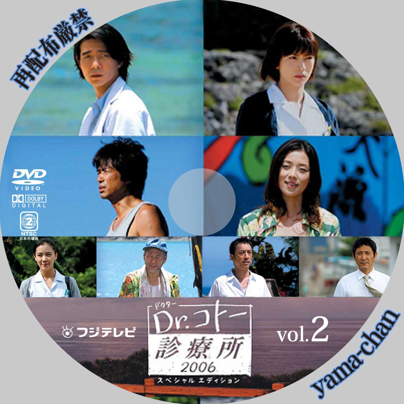 コトー 2 ドクター 2006 話 動画