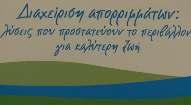 Πελοπόννησος: Εξώδικο από δήμους για τα απόβλητα