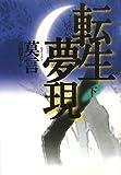 転生夢現 下 (2)