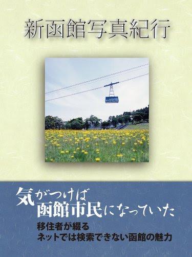 新函館写真紀行