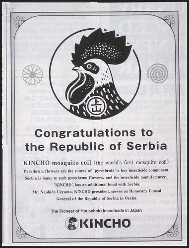 serbia national day