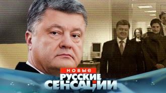 http://img2.ntv.ru/home/promo/20170524/RUSSKIE_SENSACII_na_27-05-17_Semya_Poroshenko_1_main.jpg