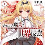 ▷ Arifureta Shokugyou de Sekai Saikyou Novela Ligera (10/??) 【Español】 por MEGA-PDF