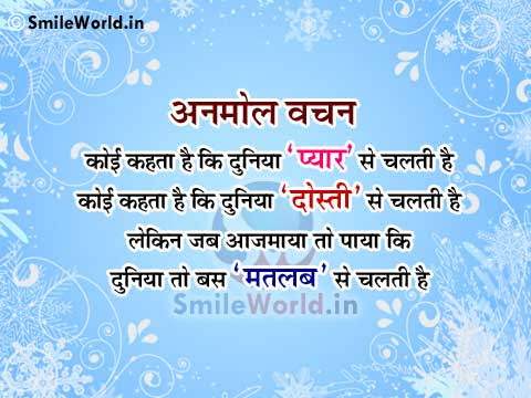 Nav Jivan Awesome T Hindi Quotes Quotes And Poetry