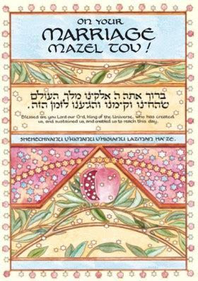 "Jewish Wedding Card ""On Your Marriage Mazel Tov"": Israel"