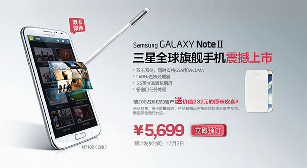 Galaxy Note II with dualSIM slots goes official in China