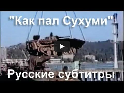 Видео архив войны в Абхазии 1992-93 гг. Около 70 видео