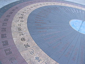 A feng shui spiral at LA Chinatown's Metro sta...