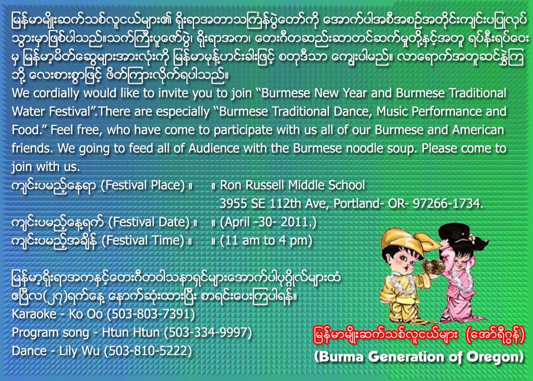90 Invitation Card Yangon Invitation Yangon Card
