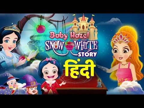 स्नो व्हाइट की कहानी | Snow White Story In Hindi Fairy Tales For Kids