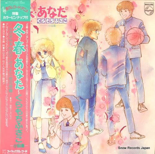 FUSAKO, KURAMOCHI haru fuyu anata / meganechan no hitorigoto
