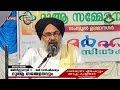 Perunthallur Majlisunnor Varshikam - Elamkulam Bappu Musliyar 24-11-2016