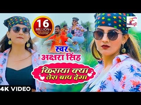Kiraya Kya Tera Baap Dega - Download |MP3-Video-Lyrics| Aakshra Singh | Bhojpuri Song 2021