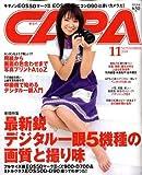 CAPA (キャパ) 2008年 11月号 [雑誌]