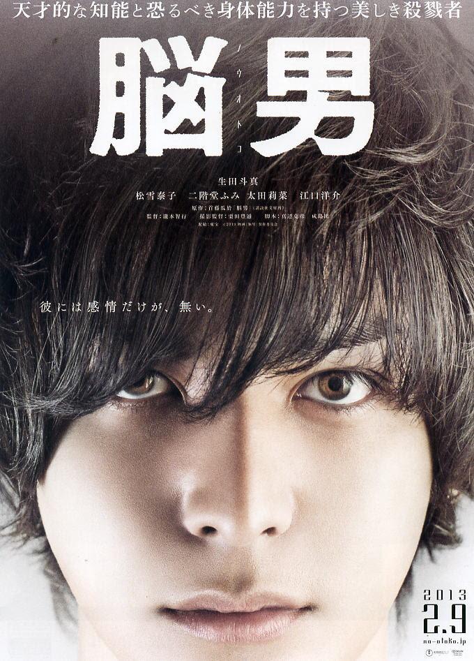 No Otoko (The Brain Man) / Japanese Movie