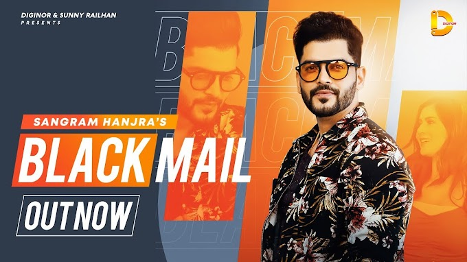 Blackmail Lyrics – Sangram Hanjra - Sangram Hanjra Lyrics