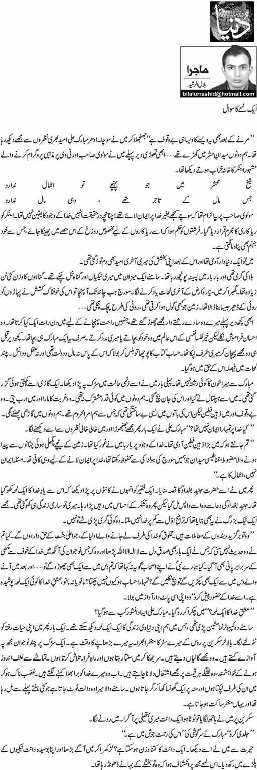 Aik Lamhay Ka Sawal - Bilal ur Rasheed - 29th November 2013