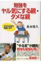 勉強をヤル気にする親・ダメな親 子どもは必ず勉強します / 萩本悦久 【単行本】
