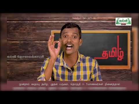 3rd Tamil மாணவர்கள் நினைத்தால் தொகுதி 1 பருவம் 1 இயல் 1 Kalvi TV