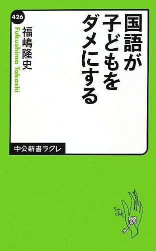 福嶋隆史『国語が子どもをダメにする』