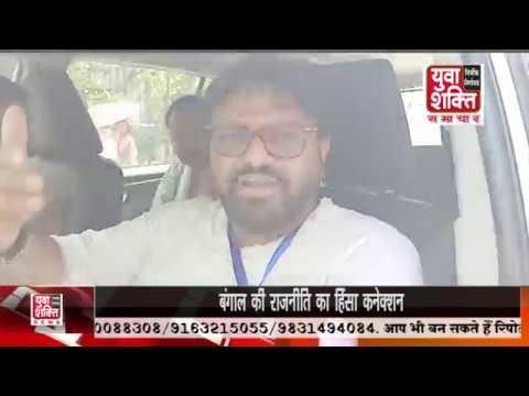 वीडियो: बंगाल की राजनीति का हिंसा कनेक्शन!