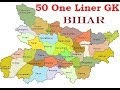 Bihar GK : विशेषकर BPSC, BSSC के लिए अत्यंत उपयोगी