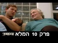 מחוברים פלוס עונה 2 - פרק 10