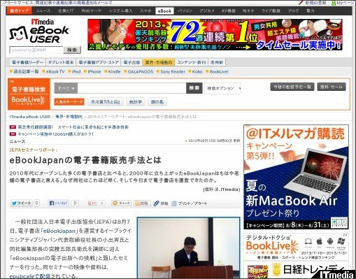 http://ebook.itmedia.co.jp/ebook/articles/1308/12/news023.html