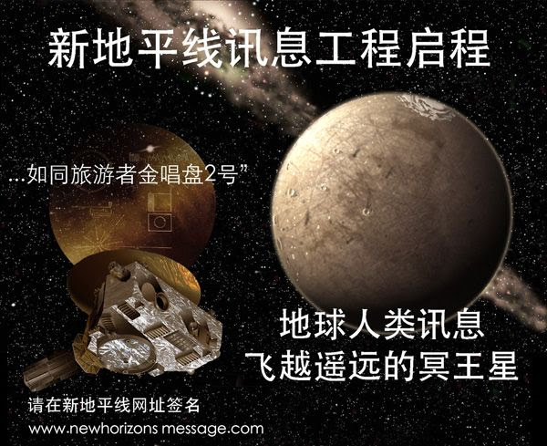 A New Horizons Message Initiative poster in Chinese.