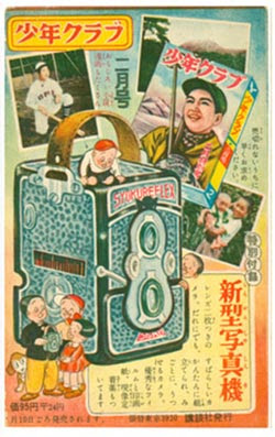 historic postcard from Japan