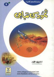 5 Samood ki Tabahi Saleh AS by www.urduguru1.blogspot.com_0000