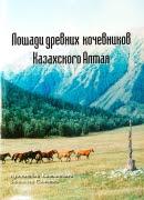 Лошади древных кочевников Казахского Алтая