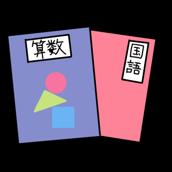 算数と国語の教科書のイラスト かわいいフリー素材が無料のイラストレイン