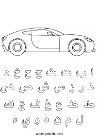 7800 Islamic Alphabet Coloring Pages Images & Pictures In HD