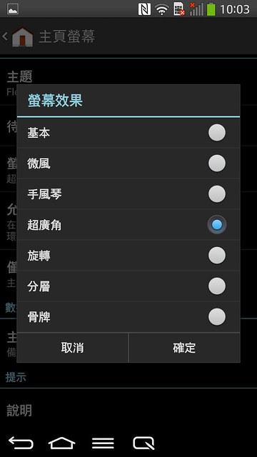 Screenshot_2014-01-08-10-03-06