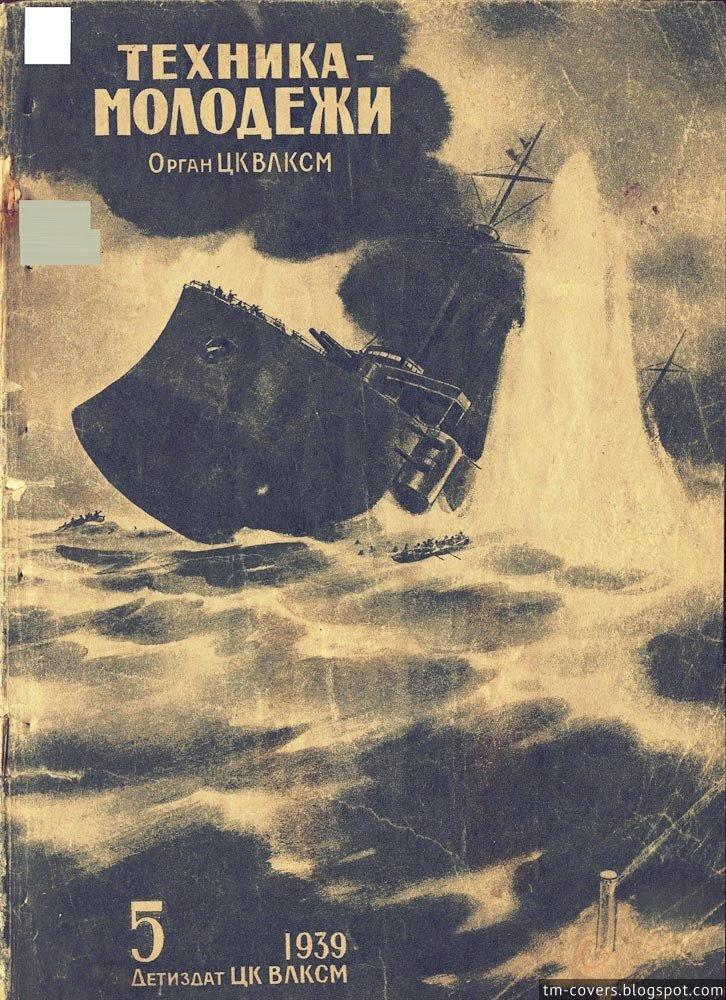 Техника — молодёжи, обложка, 1939 год №5