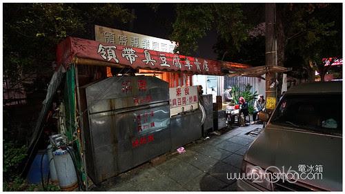 領帶臭豆腐01.jpg