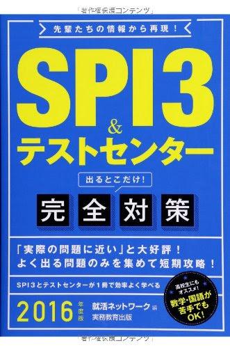 SPI 3&テストセンター 出るとこだけ!完全対策 2016年度 (就活ネットワークの就職試験完全対策 1)