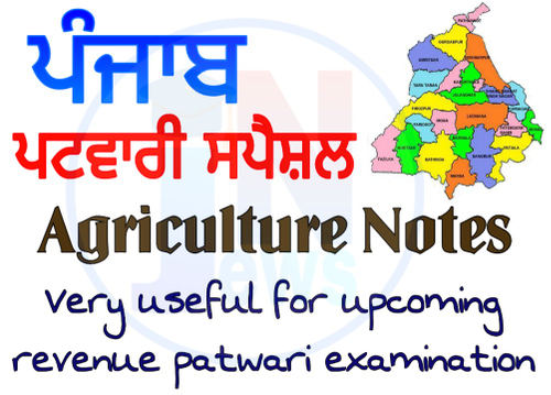Agriculture Notes || Special Notes for Punjab Revenue Patwari Exams||Food Inspector and all upcoming Exams
