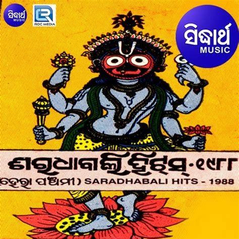 saradha bali hits songs  saradha bali hits mp