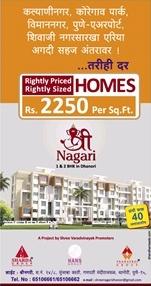 Shri Nagari - 1 BHK & 2 BHK Flats in Dhanori Pune