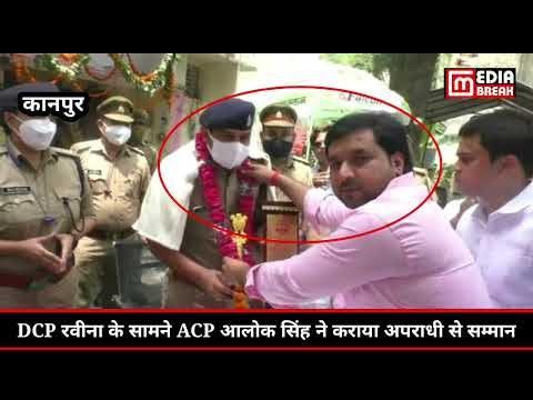थाने के अंदर DCP के सामने एक अपराधी ने किया ACP का सम्मान