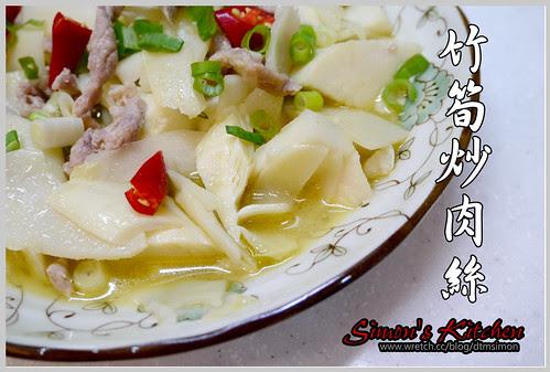 竹筍炒肉絲00.jpg