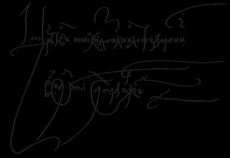 Archivo: Miguel de Rusia Signature.svg