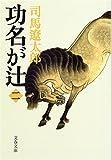 功名が辻〈2〉 (文春文庫)