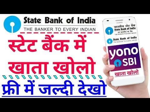 Sbi me account kaise open kare online