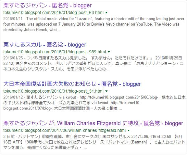 https://www.google.co.jp/#q=site://tokumei10.blogspot.com+%E6%A0%97%E3%81%99%E3%81%9F%E3%82%8B