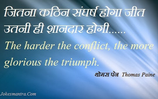 Pictures Of Business Success Quotes In Hindi Kidskunstinfo