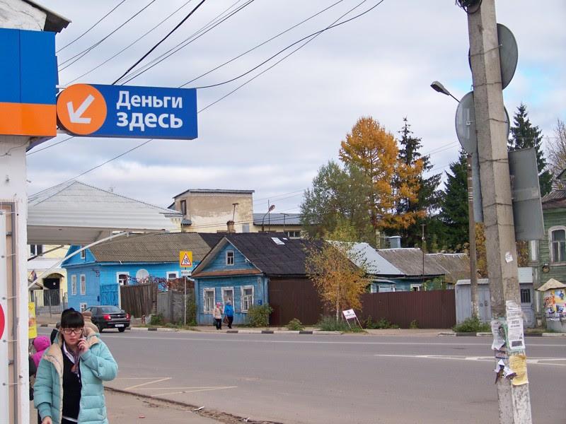 Деньги здесь ! Города России, Тверская область, красивые места, пейзажи, путешествия, россия, торжок