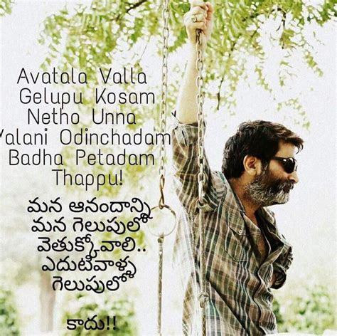 Facebook Images With Quotes In Telugu